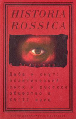 Анисимов Дыба и кнут 250 2.jpg