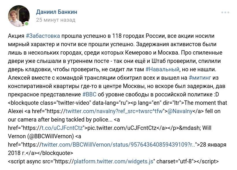 Забастовка Навального 28.01.2018 - 12