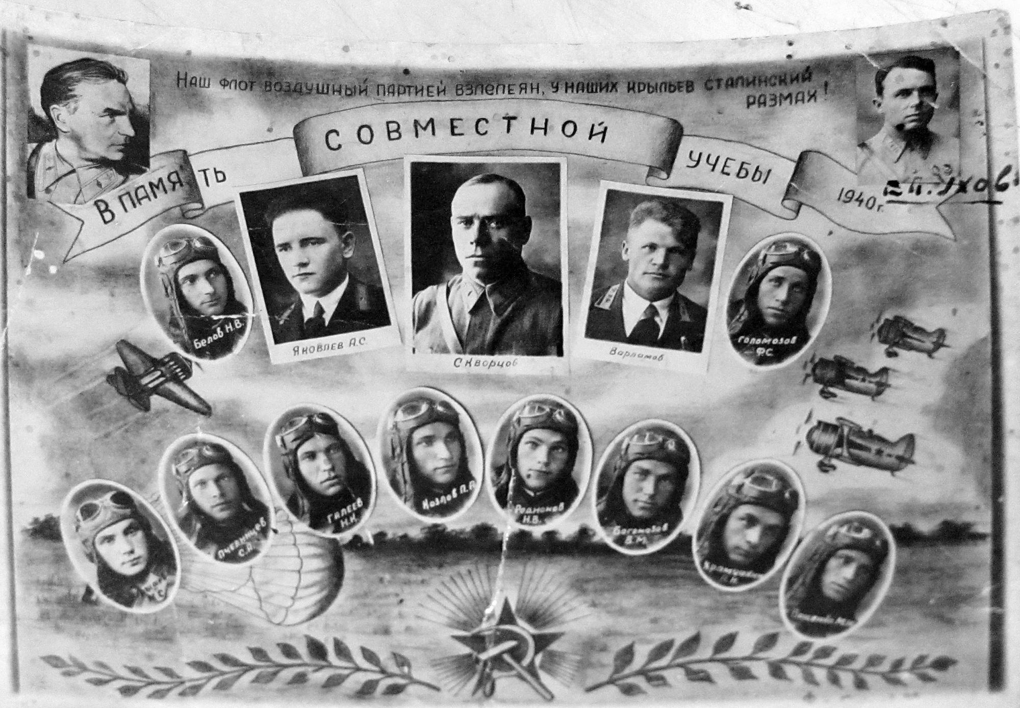 1940. Одна из выпускных фотографий
