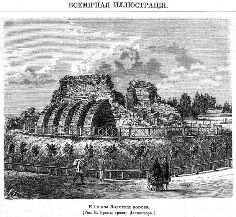 1869 Киев. Золотые ворота. Рис. из журнала Всемирная Иллюстрация.jpg