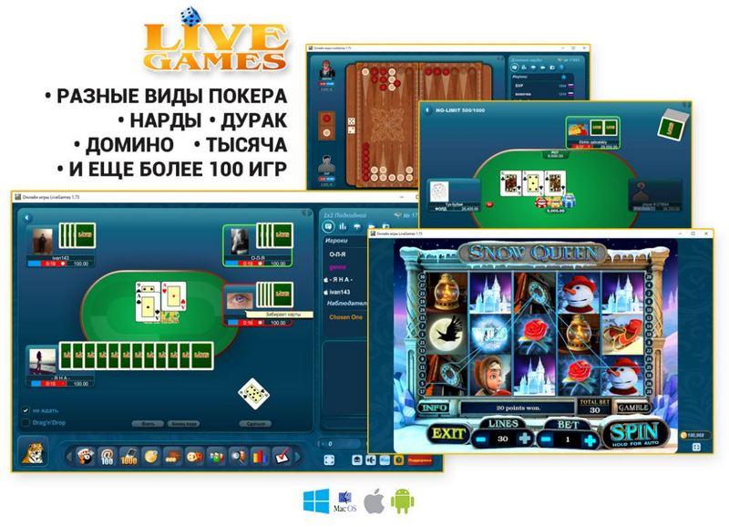 LiveGame – игры знакомые с детства с реальными соперниками
