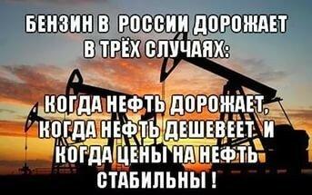 Стоимость нефти!.jpg