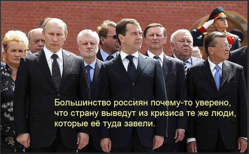 Россияне 1.PNG