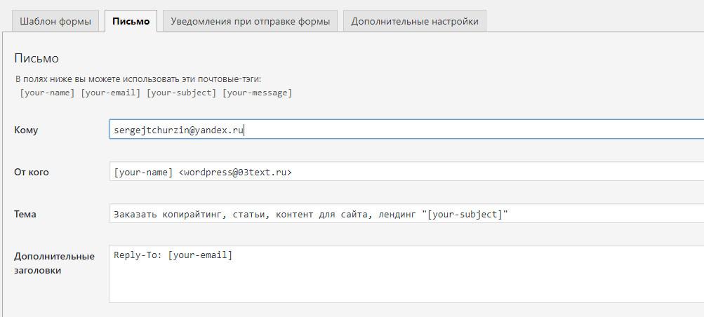 0_1942b1_650b229b_orig Как добавить форму контактов и обратной связи для  клиентов на  Wordpress?