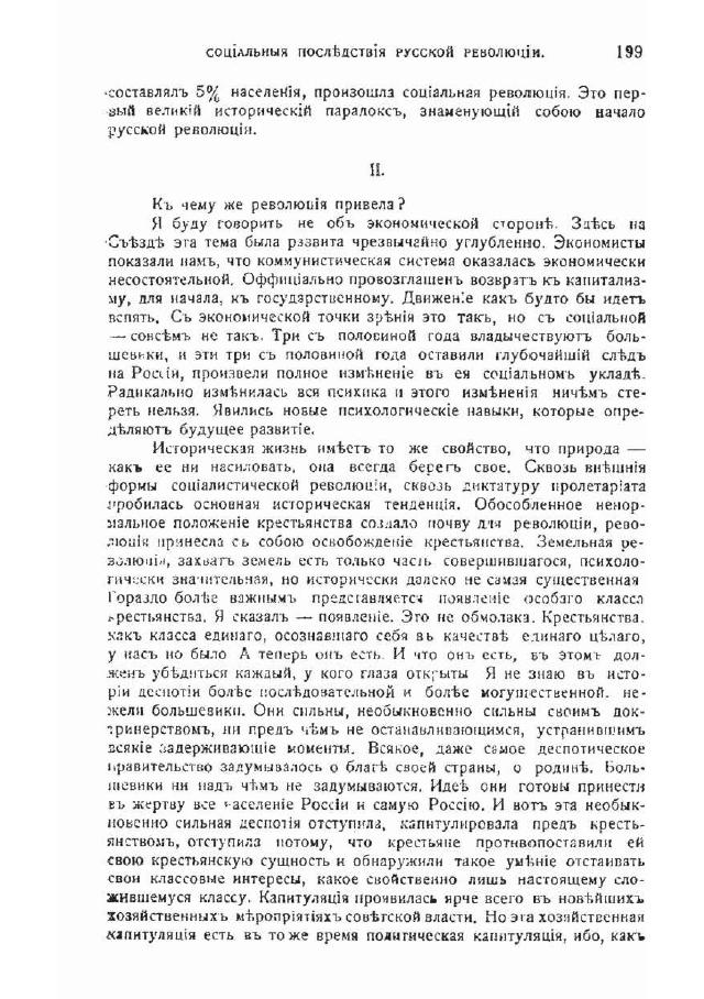 Русская мысль-София-1921-кн-8-9-с199