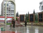 Городской торжественный митинг, посвящённый Дню Военно-воздушных сил России