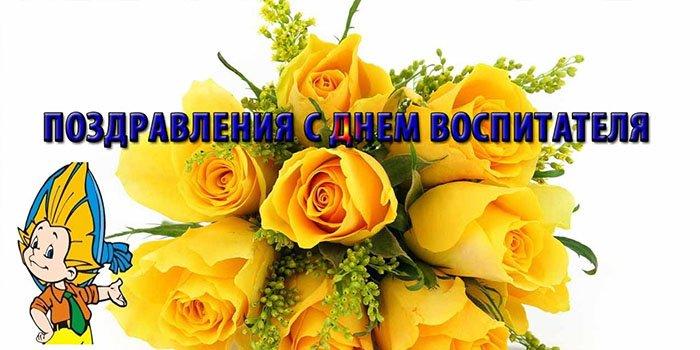 Открытка. С днем воспитателя! Розы желтые в подарок