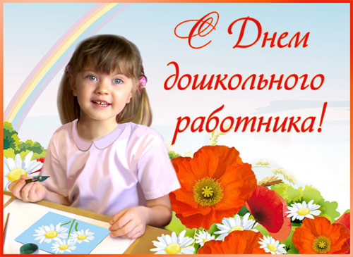 Открытка. С Днем дошкольного работника! Девочка среди цветов открытки фото рисунки картинки поздравления