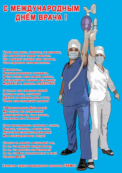 С Международным днем врача. Стихи