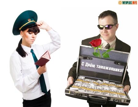 Открытки. День таможенника Российской Федерации. Дипломат с деньгами