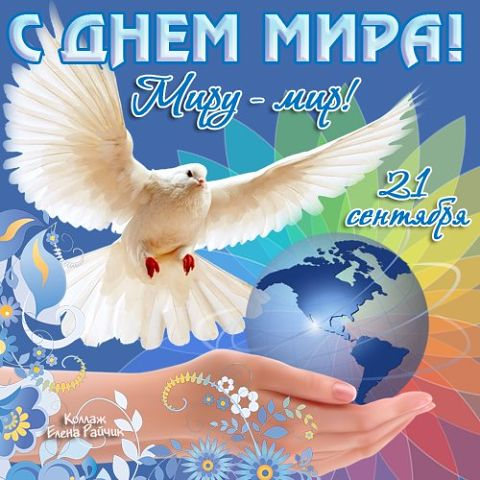 21 сентября — Международный день мира. Голубь над землей