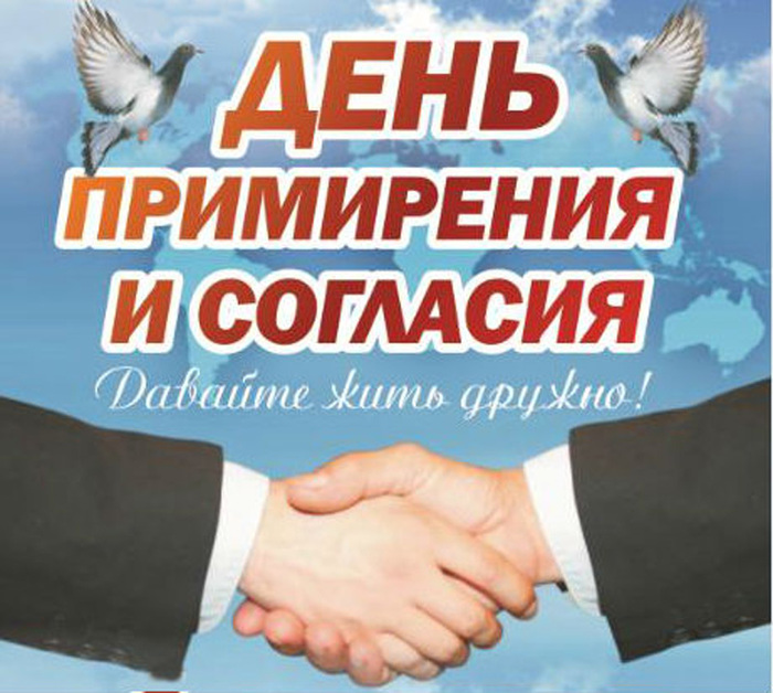 7 ноября. День согласия и примирения. Давайте жить дружно!