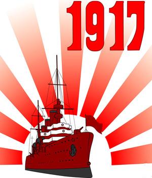 Открытка. С днем согласия и примирения! 7 ноября. 1917. Аврора