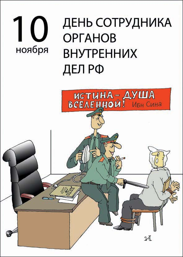 10 ноября. День сотрудника органов внутренних дел РФ