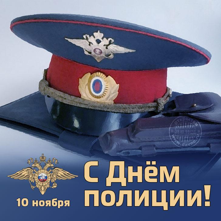 Открытка. 10 ноября. С Днем Полиции! Поздравляем полицейских! открытки фото рисунки картинки поздравления