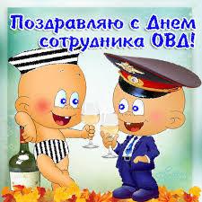 Открытка. День ОВД России! Поздравляю!