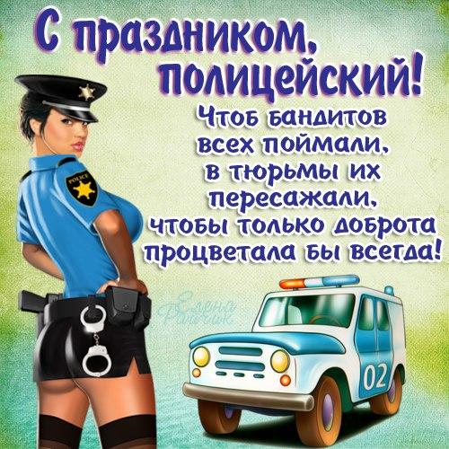 С праздником, полицейский! Девушка-полицейский