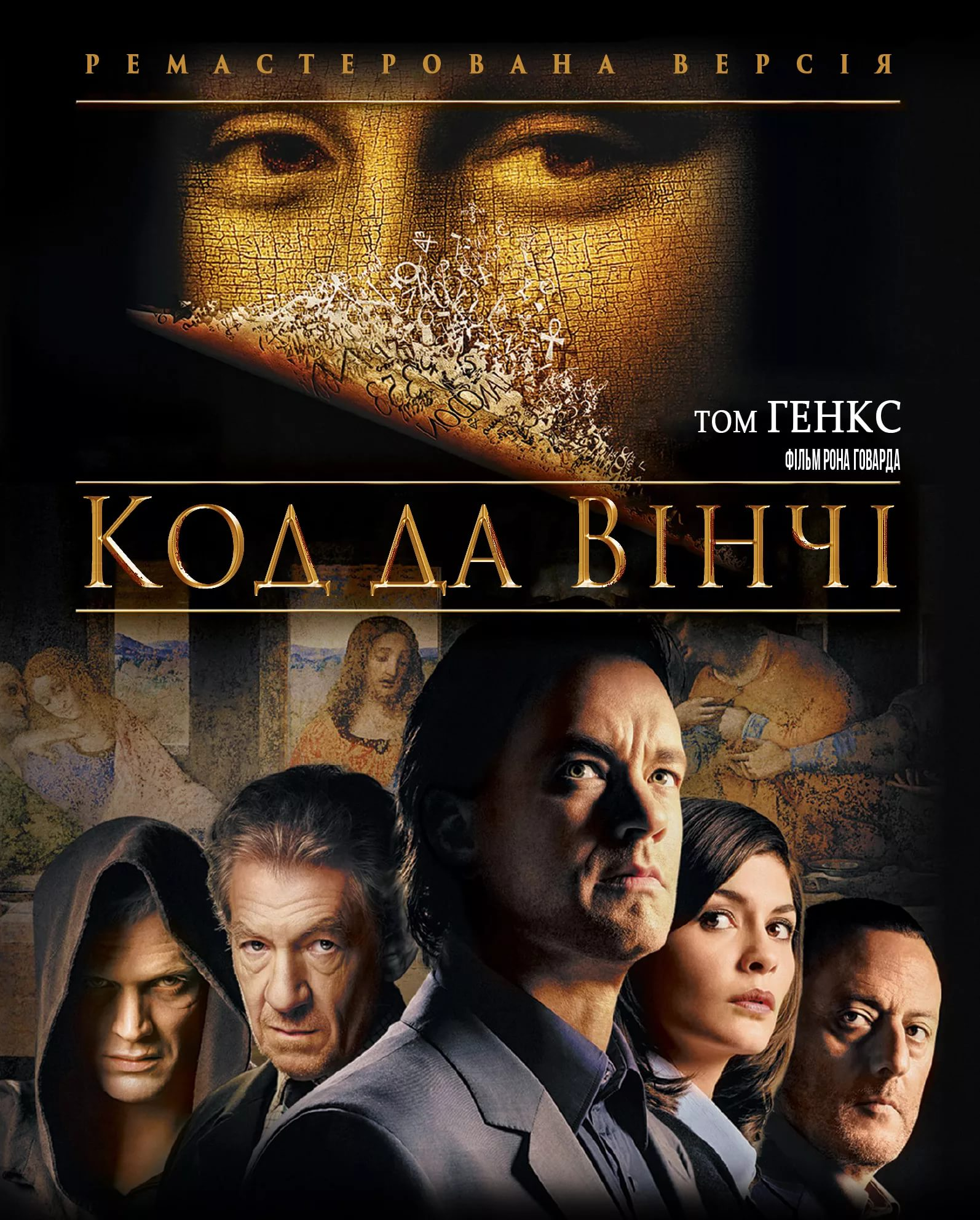 «Код да Винчи» (2006)