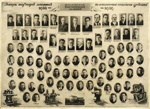 Выпуск инженеров механиков по механической технологии древесины 1944–1949 года