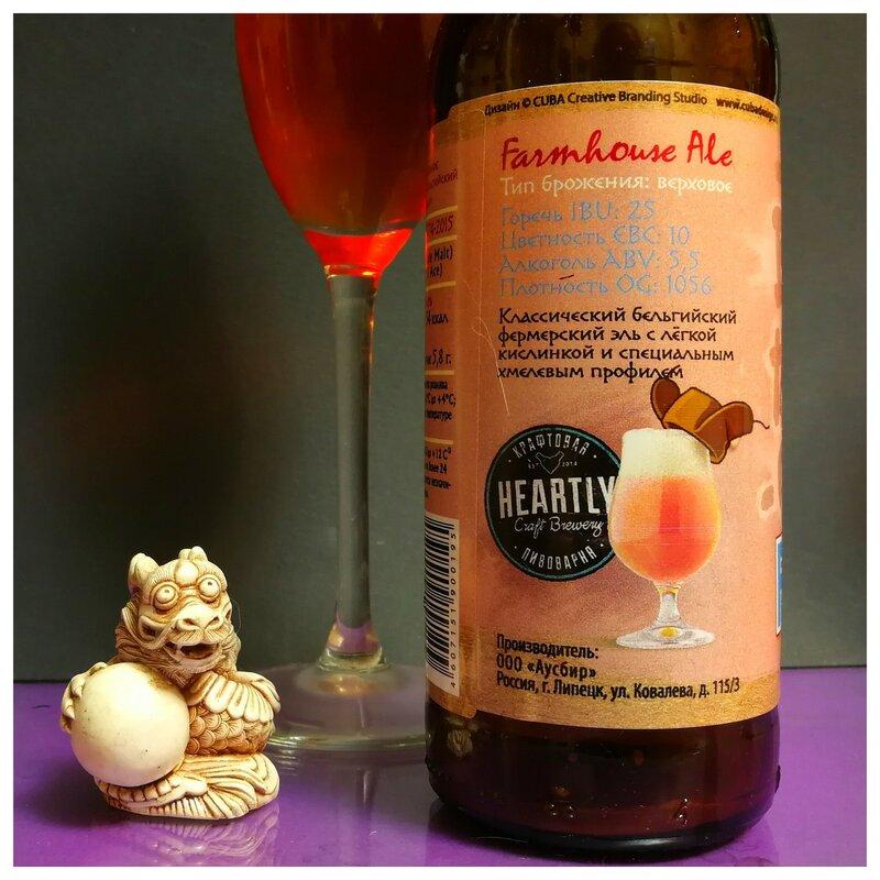 Heartly Farmhouse Belgian Ale