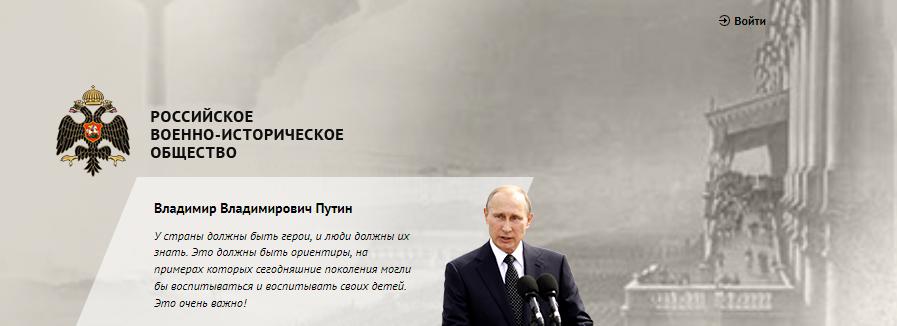 © Все права защищены. Российское военно-историческое общество. 2017 год