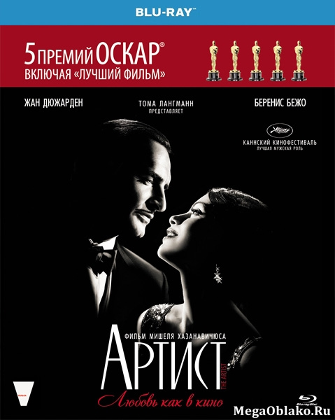 Артист / The Artist (2011/BDRip/HDRip)