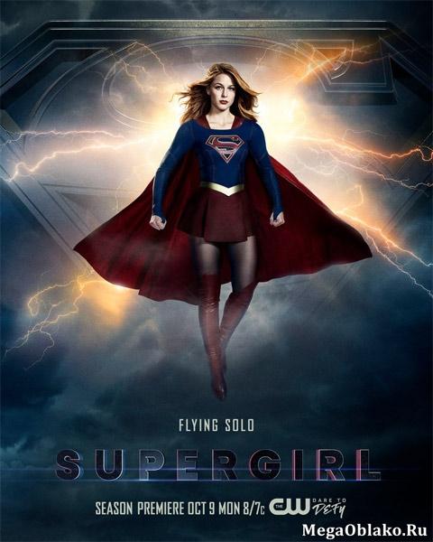 Супердевушка / Супергёрл / Supergirl - Полный 3 сезон [2017, WEB-DLRip | WEB-DL 1080p] (LostFilm)