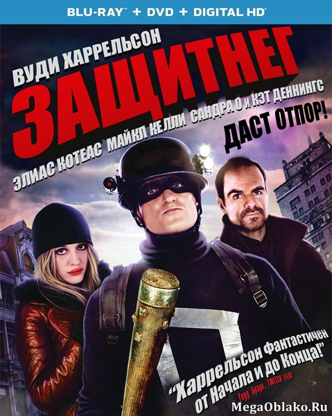 ЗащитнеГ / Defendor (2009/BDRip/HDRip)
