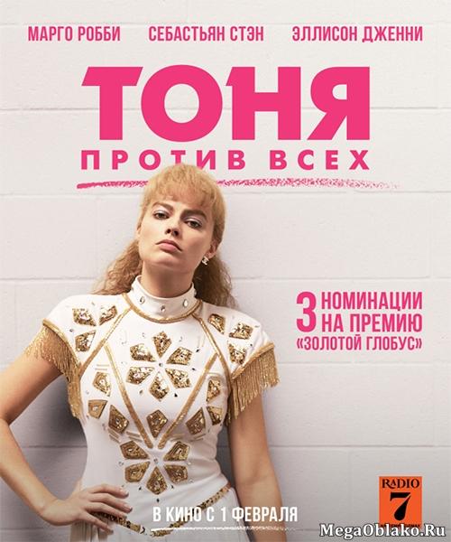 Тоня против всех / I, Tonya (2017/DVDScr)