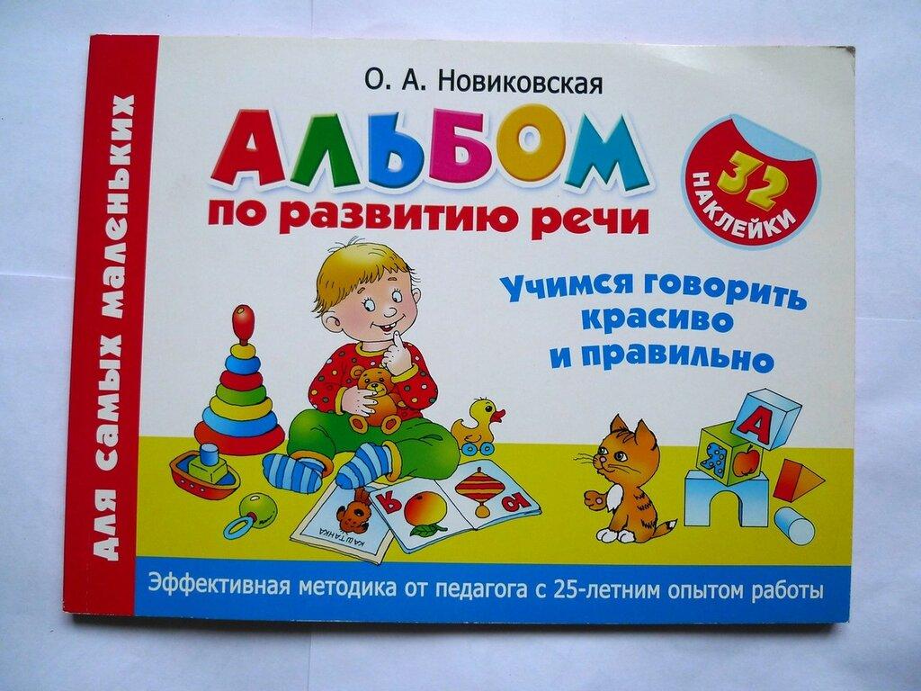 Методика Новиковской