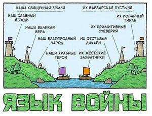 язык_войны_пропаганда__.jpg