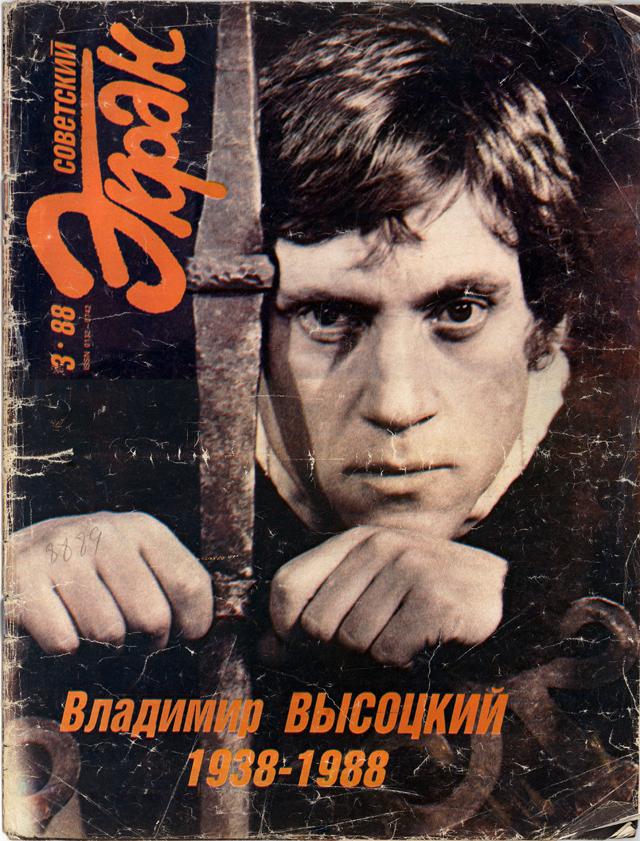 Из фотоархива - журнал, посвященный Владимиру Высоцкому