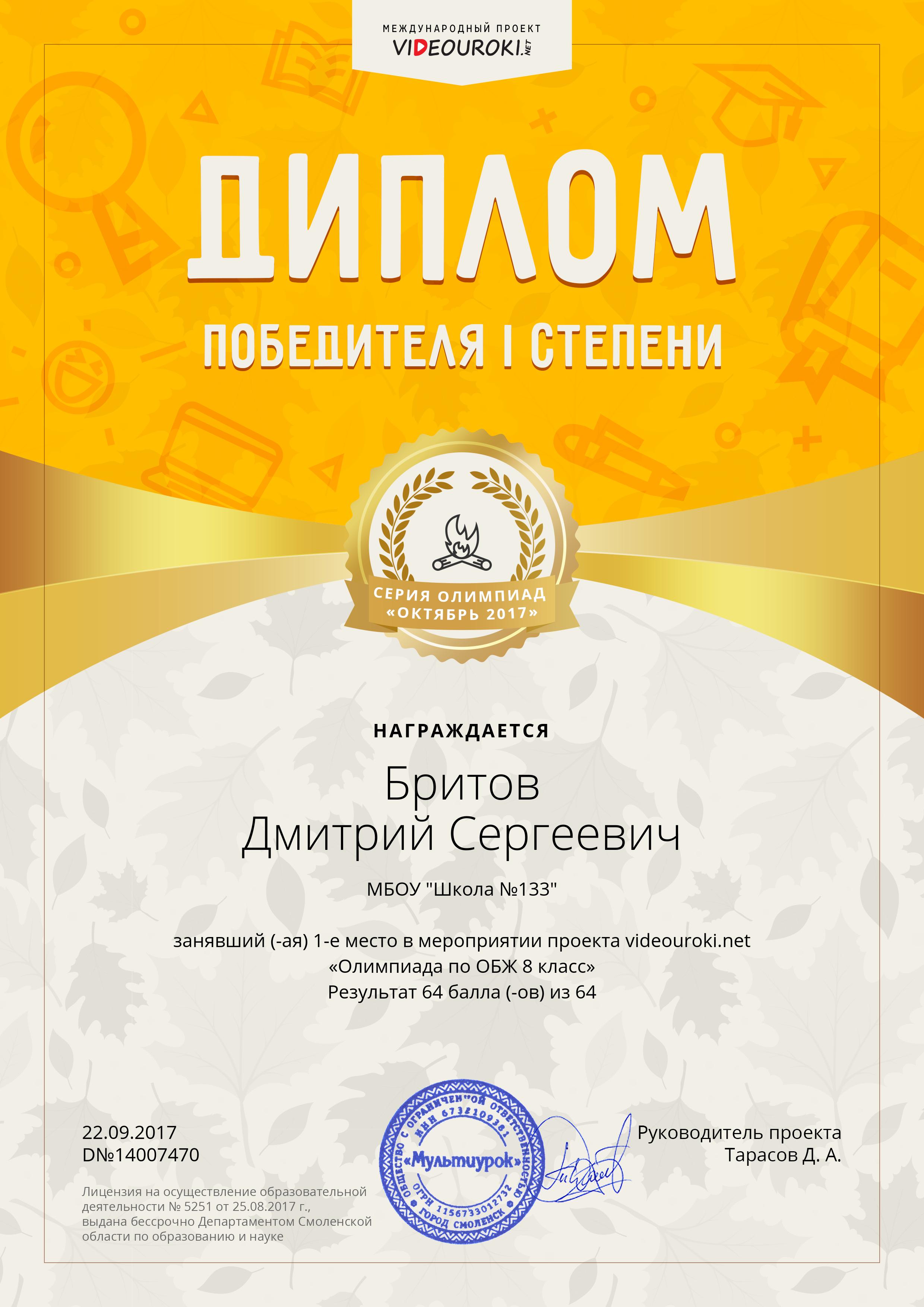 74773108. 14007470-Бритов Дмитрий Сергеевич.png