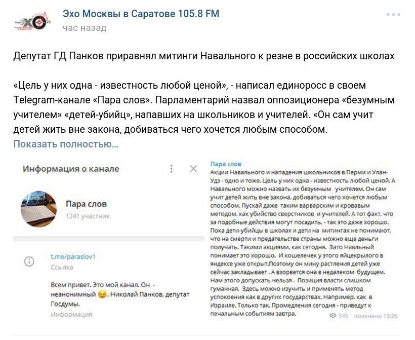 Забастовка Навального 28.01.2018 - 100