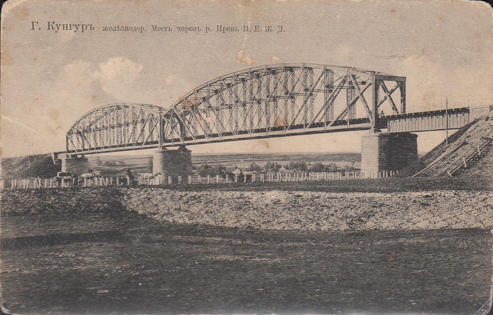 Железнодорожный мост через реку Ирень