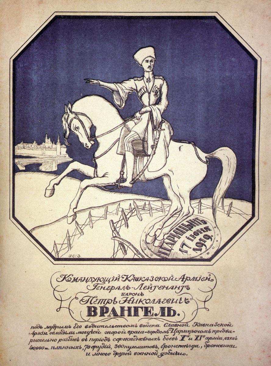 29. Командующий Кавказской Армией Генерал-лейтенант барон Петр Николаевич Врангель