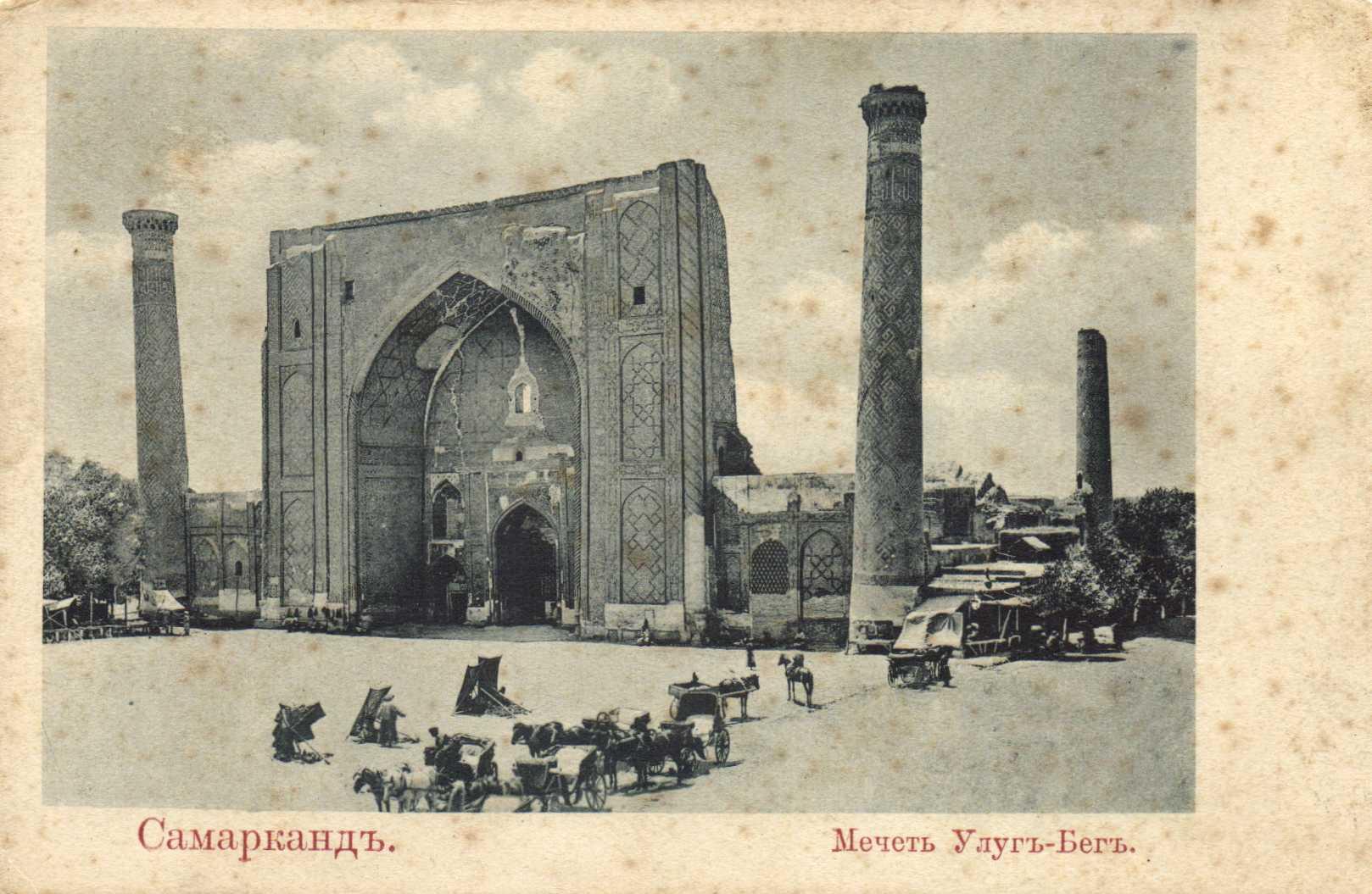 Мечеть Улуг-Бек