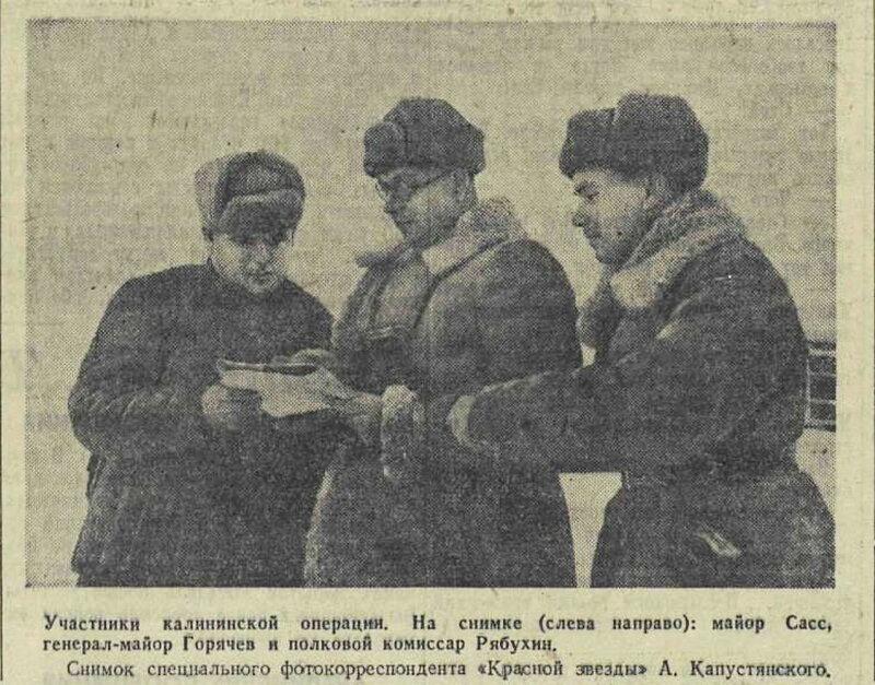 Красная звезда 19 декабря 1941 года