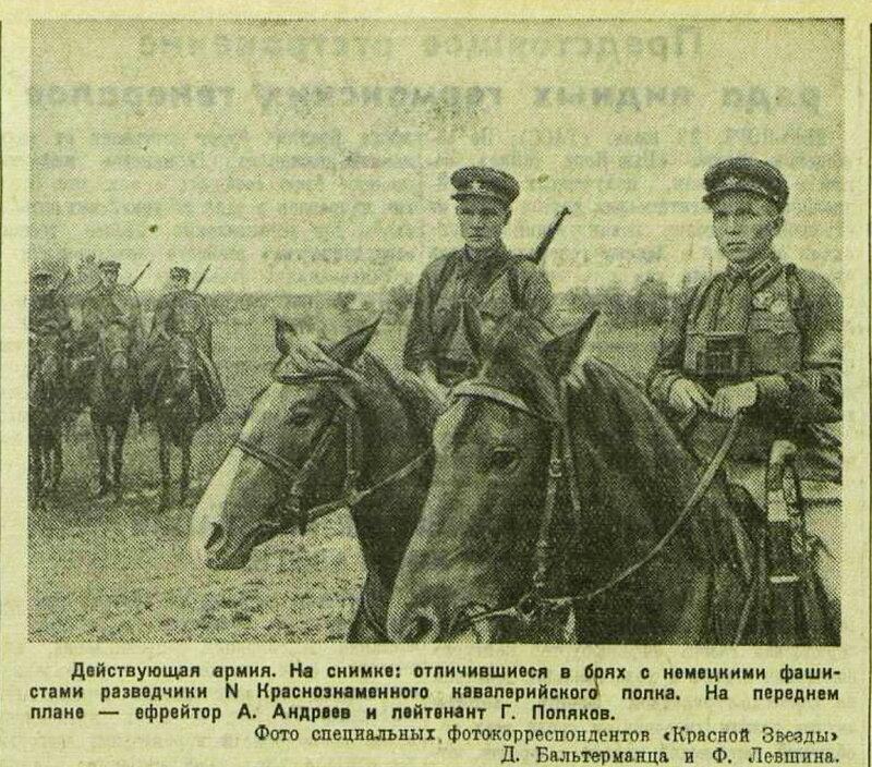 «Красная звезда», 24 июля 1941 года