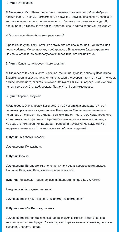 Президент В. Путин поздравляет Л. Алексееву с 90-летием. 20 июля 2017(3)