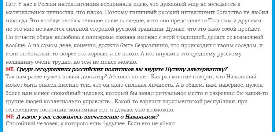 Иванов В.В. его интервью Евг. Альбац 14 мая 2012 г. Если они испугаются, то начнут делать необратимые вещи.(6).