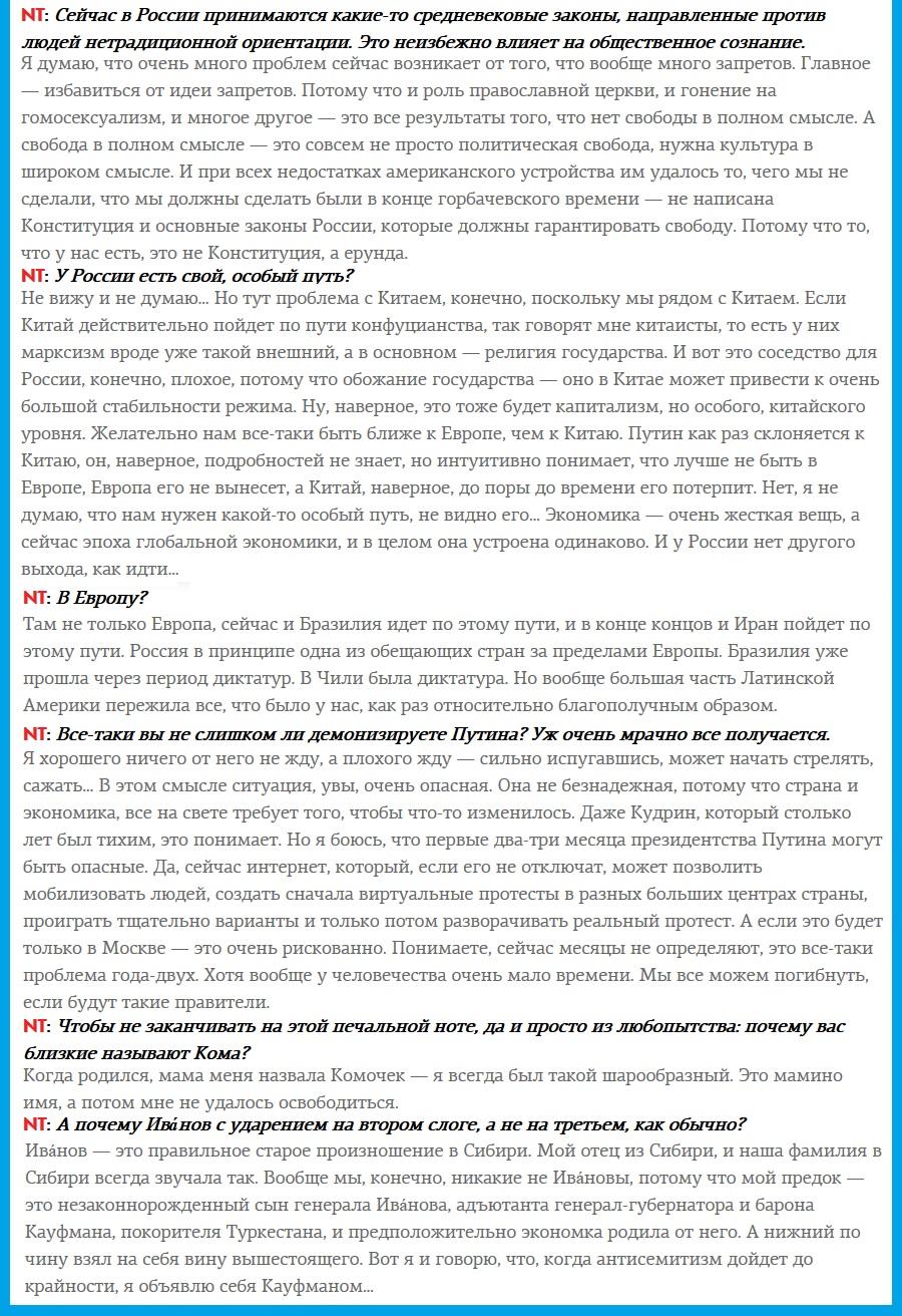 Иванов В.В. его интервью Евг. Альбац 14 мая 2012 г. Если они испугаются, то начнут делать необратимые вещи.(8)