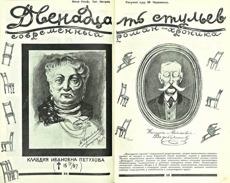 12_стульев_1_издание_1928.jpg