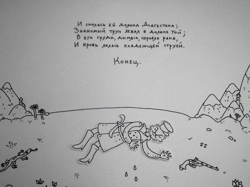 lermontov_son_051.jpg