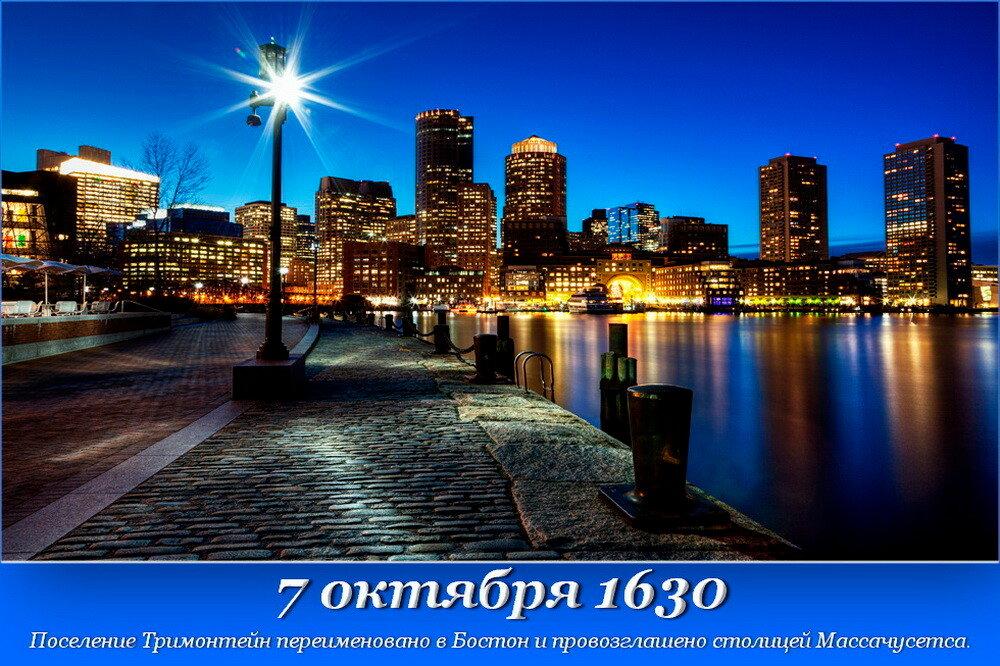 1630-10-07 Boston.jpg