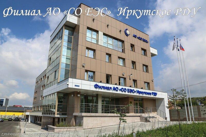 Филиал АО «СО ЕЭС»  Иркутское РДУ.jpg