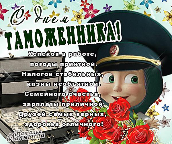 Открытки. День таможенника Российской Федерации. С праздиком!
