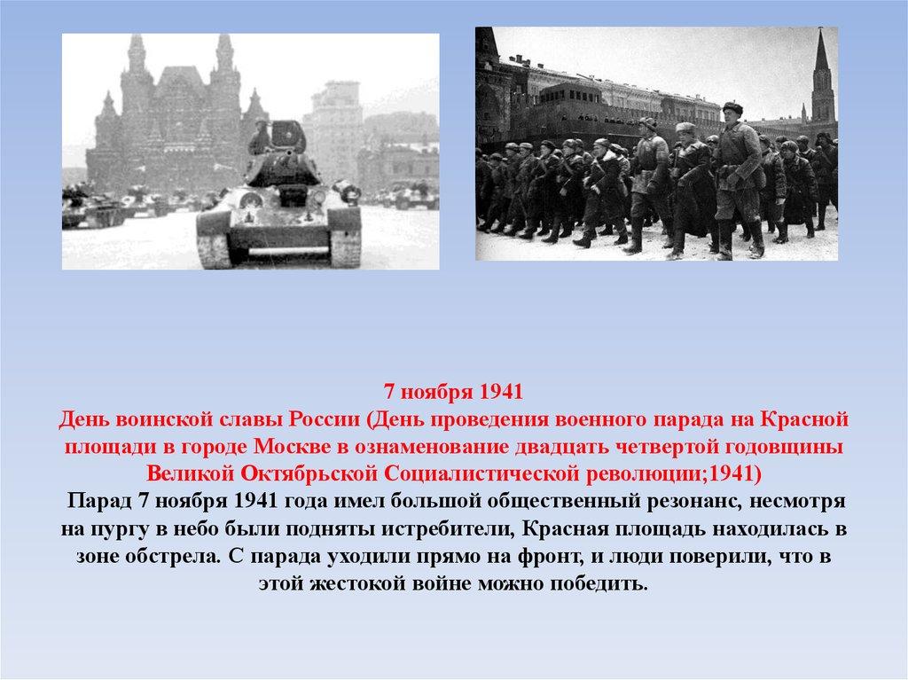 7 ноября 1941 г. Парад войск
