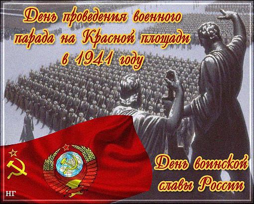 День проведения военного парада на Красной площади в 1941 г