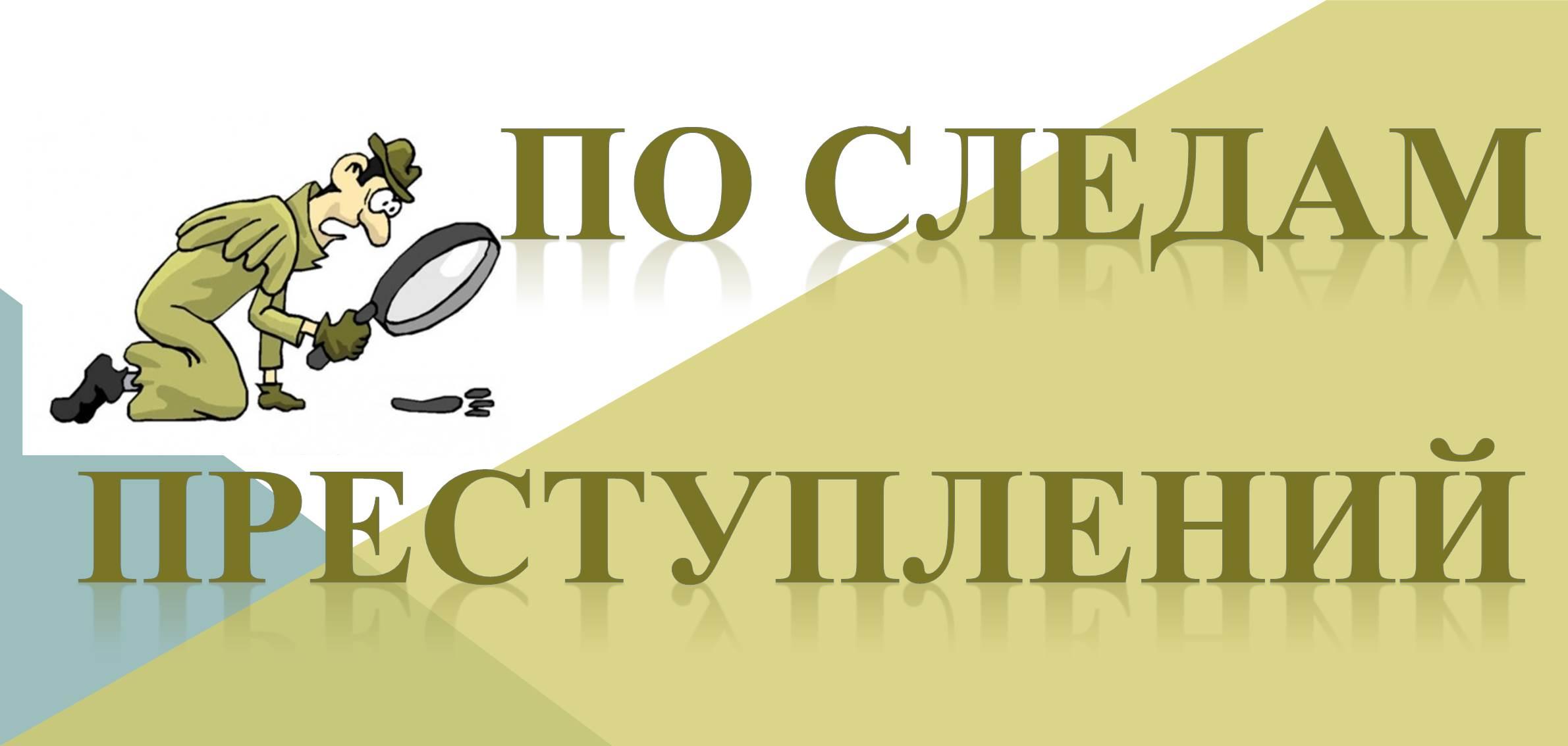 С днем эксперта-криминалиста МВД России! По следам преступлений открытки фото рисунки картинки поздравления